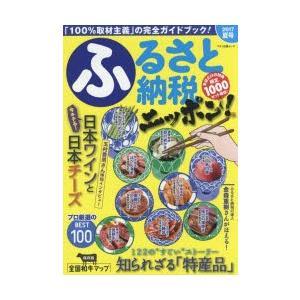 ふるさと納税ニッポン! 2017夏号