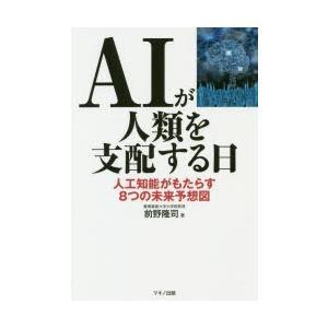 本 ISBN:9784837672883 前野隆司/著 出版社:マキノ出版 出版年月:2018年12...