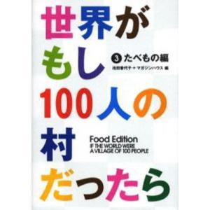 本 ISBN:9784838715466 池田香代子/編 マガジンハウス/編 出版社:マガジンハウス...