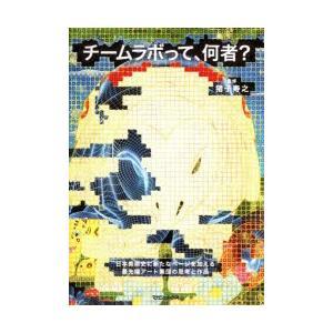 本 ISBN:9784838726318 猪子寿之/監修 出版社:マガジンハウス 出版年月:2013...