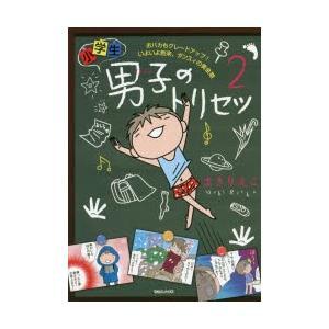 小学生男子(ダンスィ)のトリセツ 2