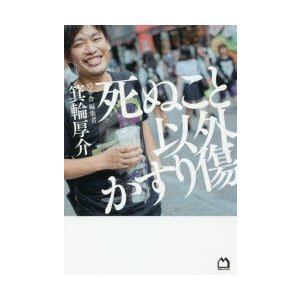 本 ISBN:9784838730155 箕輪厚介/著 出版社:マガジンハウス 出版年月:2018年...
