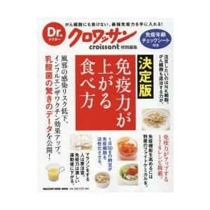 免疫力が上がる食べ方 決定版の関連商品4