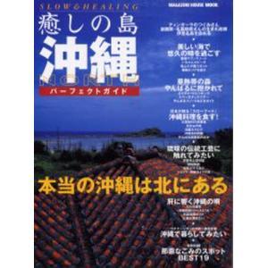 本[ムック] ISBN:9784838783359 出版社:マガジンハウス 出版年月:2001年08...