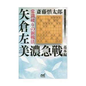 本 ISBN:9784839961725 斎藤慎太郎/著 出版社:マイナビ出版 出版年月:2017年...