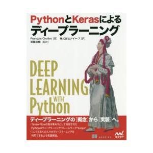 PythonとKerasによるディープラーニング|starclub