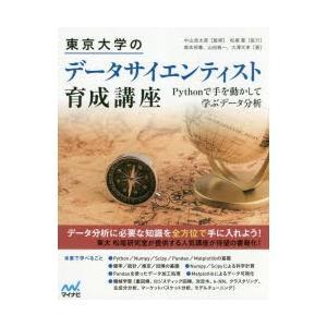 本 ISBN:9784839965259 中山浩太郎/監修 塚本邦尊/著 山田典一/著 大澤文孝/著...