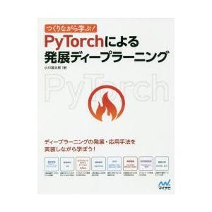 つくりながら学ぶ!PyTorchによる発展ディープラーニング starclub