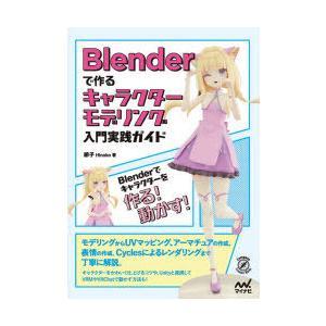 Blenderで作るキャラクターモデリング入門実践ガイド|starclub
