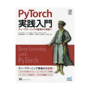 PyTorch実践入門 ディープラーニングの基礎から実装へ starclub