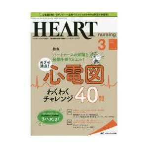 ハートナーシング ベストなハートケアをめざす心臓疾患領域の専門看護誌 第32巻3号(2019-3)|starclub