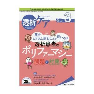 透析ケア 透析と移植の医療・看護専門誌 第25巻3号(2019-3)|starclub