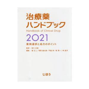 治療薬ハンドブック 薬剤選択と処方のポイント 2021|starclub