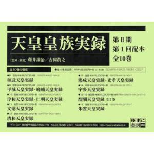 天皇皇族実録 第2期 1配 全10巻 starclub