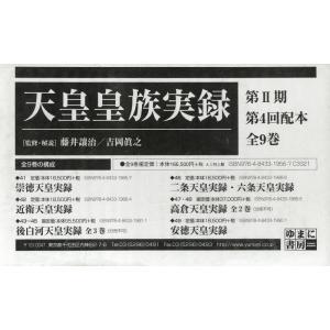 天皇皇族実録 第2期 4配 全9巻 starclub