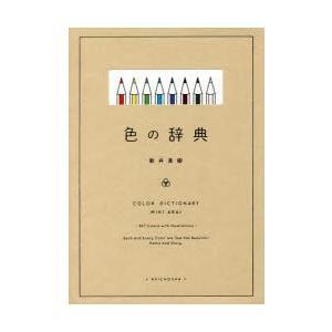色の辞典 starclub