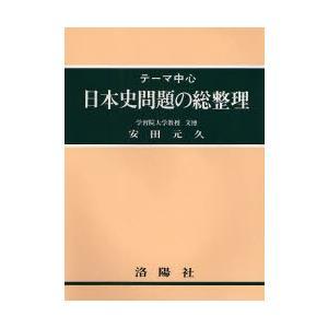 テーマ中心日本史問題の総整理|starclub