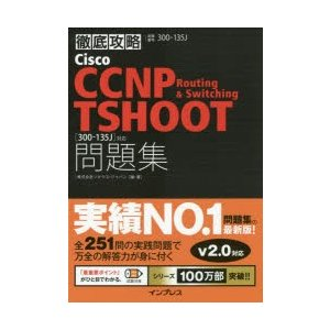 Cisco CCNP Routing & Switching TSHOOT問題集〈300-135J〉...
