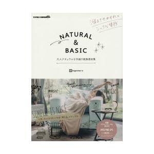 NATURAL & BASIC 大人ナチュラルな手描き装飾素材集