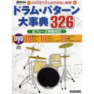 ドラム・パターン大事典326 DVDでリズムの引き出し倍増! 全フレーズ映像対応!|starclub