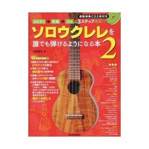 本[ムック] ISBN:9784845623853 佐藤雅也/著 出版社:リットーミュージック 出版...