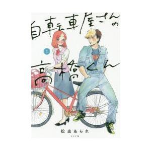 高橋 自転車 くん 屋 さん の