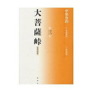 大菩薩峠 都新聞版 第3巻|starclub