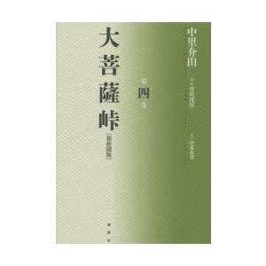 大菩薩峠 都新聞版 第4巻|starclub