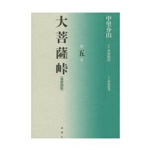 大菩薩峠 都新聞版 第5巻|starclub