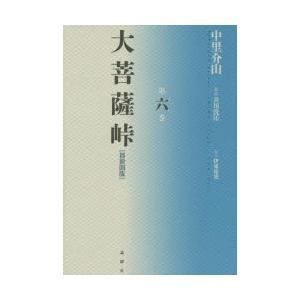 大菩薩峠 都新聞版 第6巻|starclub