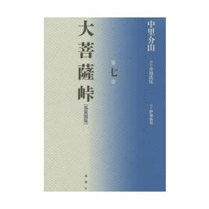 大菩薩峠 都新聞版 第7巻|starclub