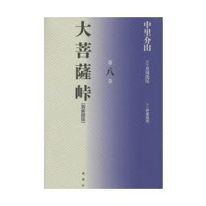 大菩薩峠 都新聞版 第8巻|starclub
