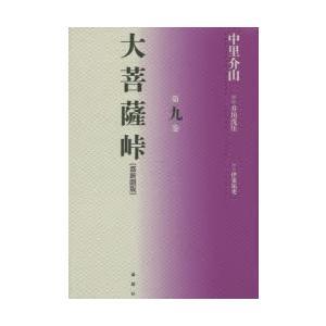 大菩薩峠 都新聞版 第9巻|starclub