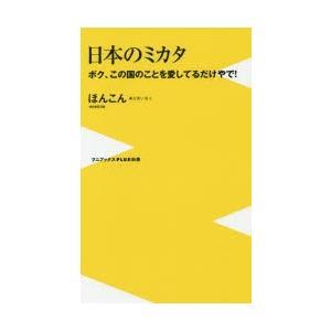 本 ISBN:9784847066283 ほんこん/著 出版社:ワニブックス 出版年月:2019年0...