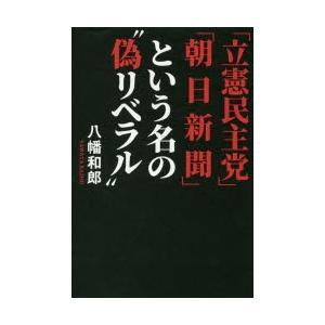 本 ISBN:9784847096570 八幡和郎/著 出版社:ワニブックス 出版年月:2018年0...