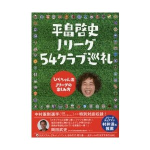 本 ISBN:9784847097201 平畠啓史/著 出版社:ヨシモトブックス 出版年月:2018...