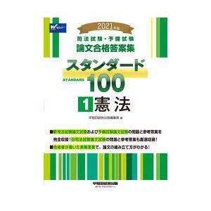司法試験・予備試験論文合格答案集スタンダード100 2021年版1|starclub