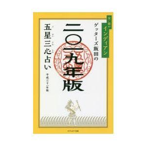本 ISBN:9784860087777 ゲッターズ飯田/著 出版社:セブン&アイ出版 出版年月:2...