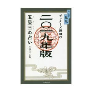 本 ISBN:9784860087784 ゲッターズ飯田/著 出版社:セブン&アイ出版 出版年月:2...