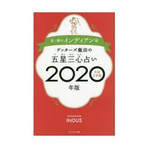 本 ISBN:9784860088088 ゲッターズ飯田/著 出版社:セブン&アイ出版 出版年月:2...