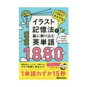 本 ISBN:9784860639693 吉野邦昭/著 永井堂元/著 佐藤文昭/監修 出版社:あさ出...