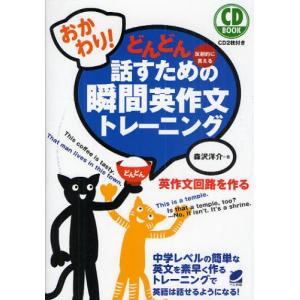 どんどん話すための瞬間英作文トレーニング 反射的に言える おかわり!