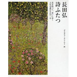 詩ふたつ 花を持って、会いにゆく 人生は森の中の一日の商品画像