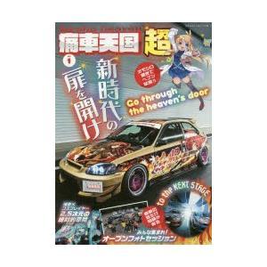 痛車天国超(スーパー) vol.1