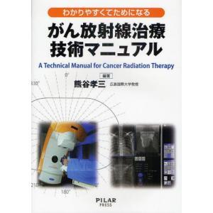 わかりやすくてためになるがん放射線治療技術マニュアル|starclub