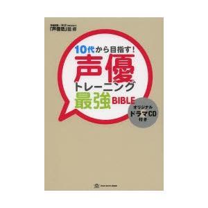 10代から目指す!声優トレーニング最強BIBLE|starclub