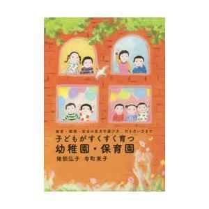 本 ISBN:9784862573841 猪熊弘子/著 寺町東子/著 出版社:内外出版社 出版年月:...