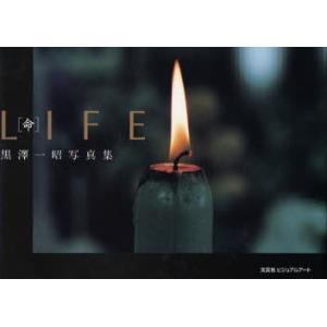 LIFE[命] 黒澤一昭写真集 starclub