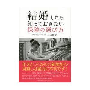 本 ISBN:9784862803955 三田村京/著 出版社:総合法令出版 出版年月:2014年0...