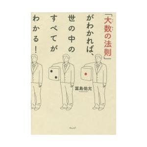 本 ISBN:9784863101791 冨島佑允/著 出版社:ウェッジ 出版年月:2017年03月...